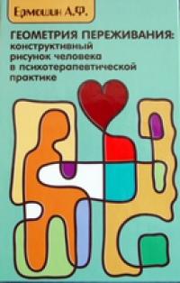 Геометрия переживаний - Конструктивный рисунок человека