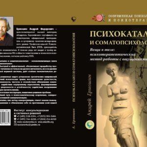 Обложка книги вещи в теле