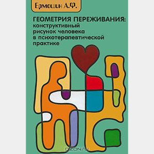 Геометрия переживаний: конструктивный рисунок человека (Книга)