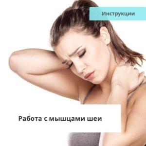 Работа с мышцами шеи