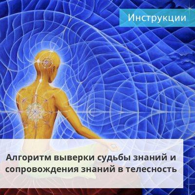 Алгоритм выверки судьбы знаний и сопровождения в телесность