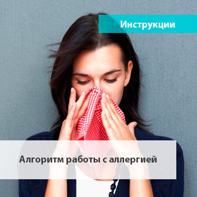 Работа с аллергией методом психокатализа