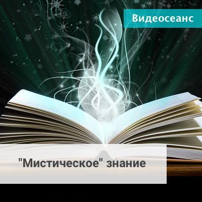 """""""Мистическое"""" измерение"""