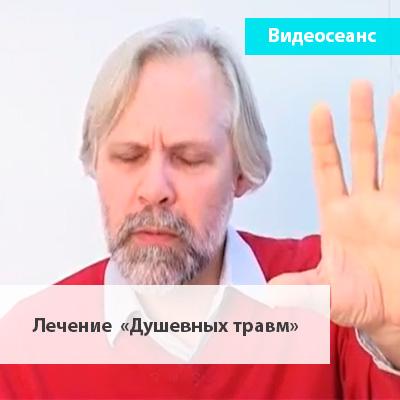 Лечение душевных травм (Видеосеанс)