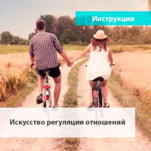 Искусство регуляции отношений