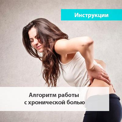 Избавление от хронической боли