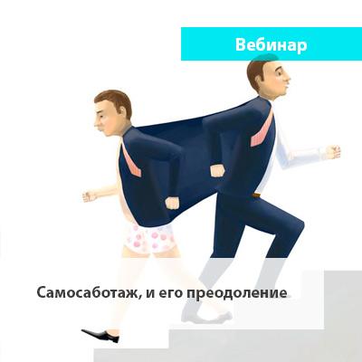 Самосаботаж