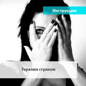 Терапия страхом (Краткие текстовые инструкции)