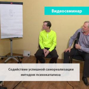 Содействие успешной самореализации методом психокатализа