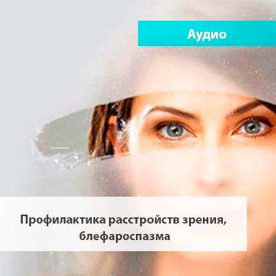 Профилактика расстройств зрения, блефароспазма