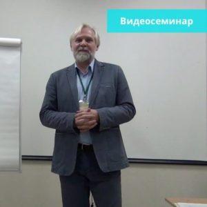 Панические атаки и как их лечить (видеосеминар в Москве)