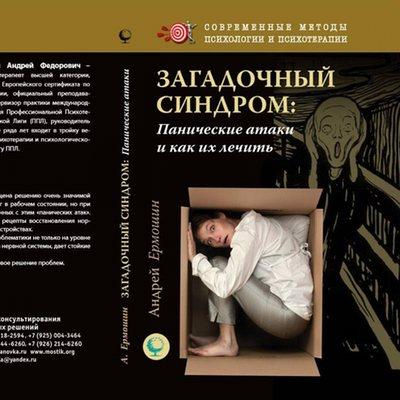 Загадочный синдром - Книга