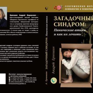 Книга загадочный синдром